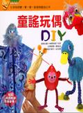 童謠玩偶DIY
