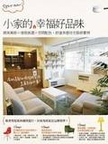 小家的幸福好品味:經典風格×傢俱挑選×空間配色-舒適美感住宅裝修實例