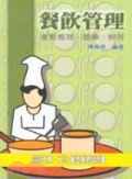 餐飲管理:重點整理丶題庫丶解答