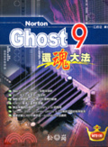 Norton Ghost 9還魂大法