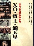 XO.賓士.滿天星:迷失在炫耀中的臺灣
