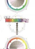 全新商用色彩設計指南:色彩量化設計