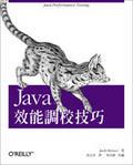 Java效能調校技巧