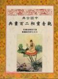 中國古典觀音寶相二百畫典