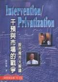Intervention/Privatization干預與市場的戰爭:股市房市大解讀