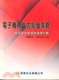 台灣資訊管理個案第V輯:電子商務贏的經營策略