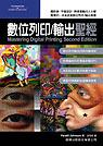 數位列印/輸出聖經