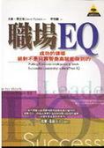 職場EQ:成功的領導絕對不是只靠智商高就能做到的