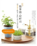 簡單種、趁鮮採:和療癒系蔬菜小盆栽一起行光合作用!