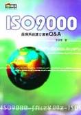 ISO 9000:品保系統建立實務Q & A