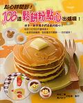 108道鬆餅粉點心出爐囉!:點心時間到!