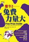 紫牛2:免費力量大
