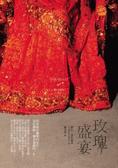 泰姫三部曲:玫瑰盛宴
