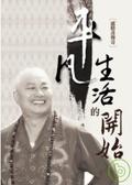平凡生活的開始:盧勝彥傳奇