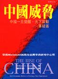 中國威脅:中國一旦覺醒-天下震動