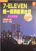 7-Eleven超商縱橫台灣:厚基組織論