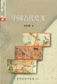 中國古代農業