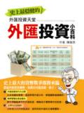 史上最強的外匯投資小百科:學會外匯投資錢就進來了