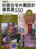 好感住宅外觀設計優質選550