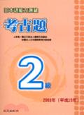 日本語能力測驗考古題2級(2003年)