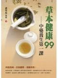 草本健康99:中藥養生第一課
