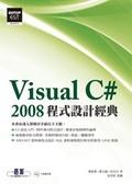 Visual C# 2008程式設計經典