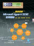 強勢回歸Microsoft Hyper-V 2012從零開始:複本、叢集、即時移轉、高可用性