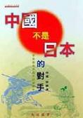 中國不是日本的對手