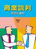 商業談判:原理與實務