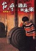 臺灣:過去與未來