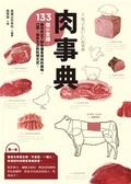 肉事典:133個小常識-讓你完全了解各種食用肉的風味、口感、保存方法和料理方式。