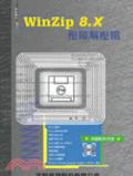 WinZip 8.X壓縮解壓縮