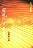中國現代文學選集
