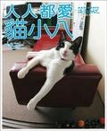 人人都愛貓小八