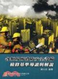 各類場所消防安全設備檢修基準導讀與解說