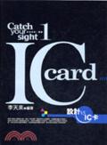 設計VS IC卡