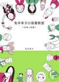 兔本幸子の插畫教室:快樂人物篇