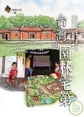 台灣的園林宅第