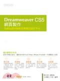 Dreamweaver CS5網頁製作:為網站提供創新而專業的設計平台