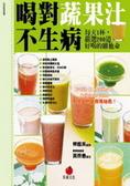 喝對蔬果汁不生病:每天1杯-嚴選200道好喝的維他命:大忙人的健康補給品