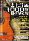 史上最強1000種和弦記憶法:一天學會鋼琴、吉他、烏克麗麗和弦應用1000種