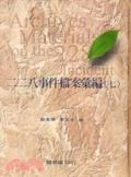 二二八事件檔案彙編七:臺灣大學、臺灣師範大學、臺北成功中學檔案