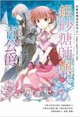 銀砂糖師與青公爵:砂糖林檎童話故事2