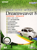 Dreamweaver 8:激盪創意、提升效率、延伸夢想