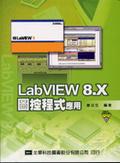 LabVIEW 8.X圖控程式應用
