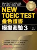 NEW TOEIC TEST金色證書:模擬測驗3