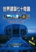 世界建築七十奇蹟:一览五百年來人類最偉大的建築