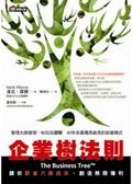 企業樹法則:讓你節省六倍成本-創造無限獲利