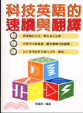 科技英語的速讀與翻譯