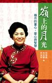 嶺上的月光-嶺月的童心丶愛心與智慧:in memory of Ling-Yue